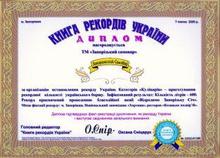 Рекорд 3 :: Рекордное количество Украинского борща в объеме 600